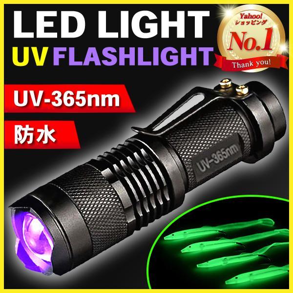 ブラックライト 365nm 紫外線ライト UVライト LED 釣り 硬化 ペット 蓄光 尿 防水 お得セット 爆買いセール