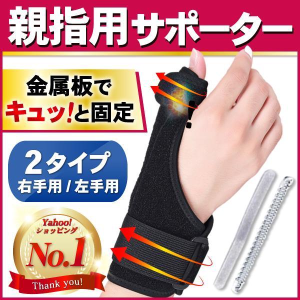 親指サポーター 付け根 親指 固定 公式ストア 腱鞘炎 ばね指 関節症 捻挫 関節炎 突き指 関節痛 驚きの値段