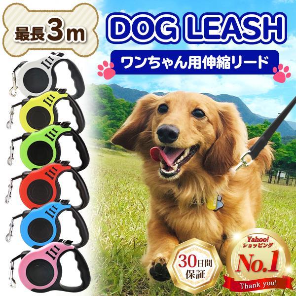 犬 リード 伸縮 犬用 3m ハーネス おすすめ 格安激安 かわいい 小型犬 自動巻取り おしゃれ 散歩 アウトレットセール 特集
