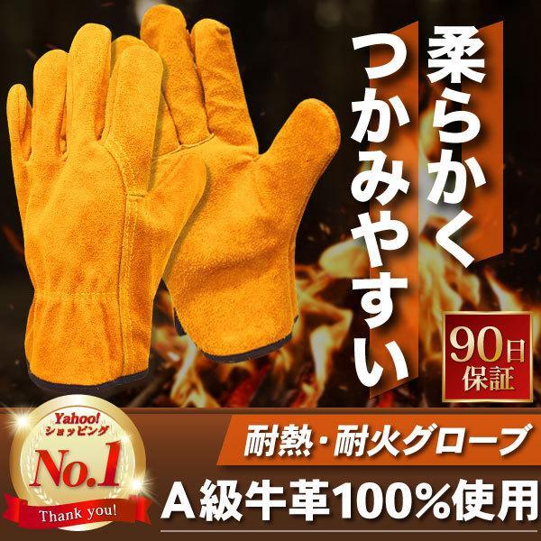 正規品 耐火 グローブ 耐熱 手袋 キャンプ アウトドア フリーサイズ BBQ 推奨 牛皮 焚火 作業用