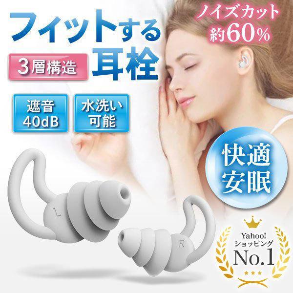 耳栓 高性能 寝る 無料サンプルOK 高品質 睡眠用 痛くない 防音 水洗い シリコン いびき 勉強 騒音 ソフト