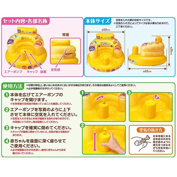 Image result for Anpanman Baby Bath Chair