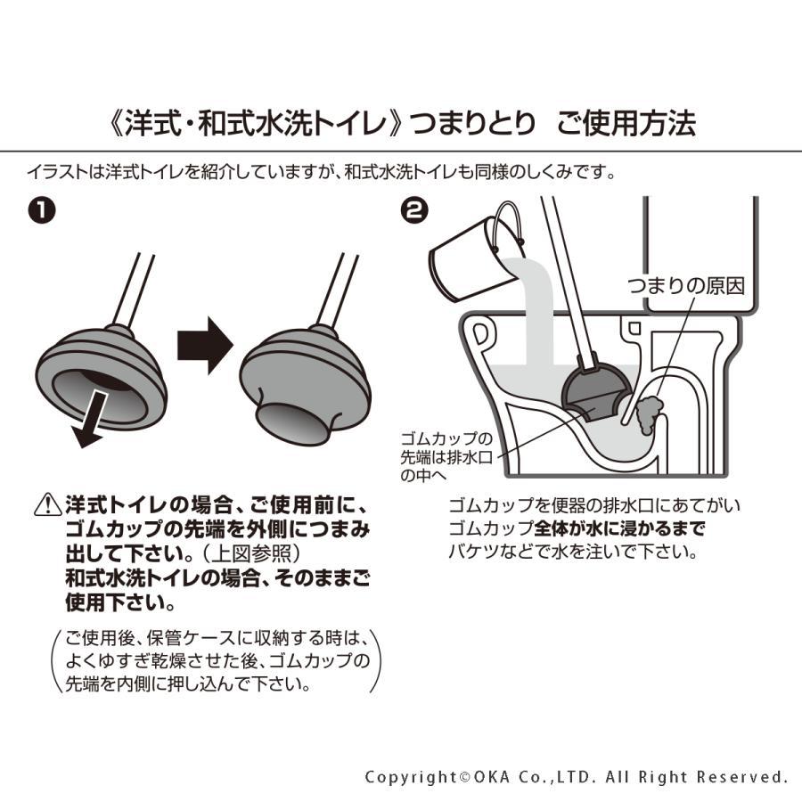 トイレつまりとり 保管ケース付き   トイレ つまり 解消 洋式 和式 すっぽん スッポン 詰り取り ラバーカップ   オカ m-rug 07