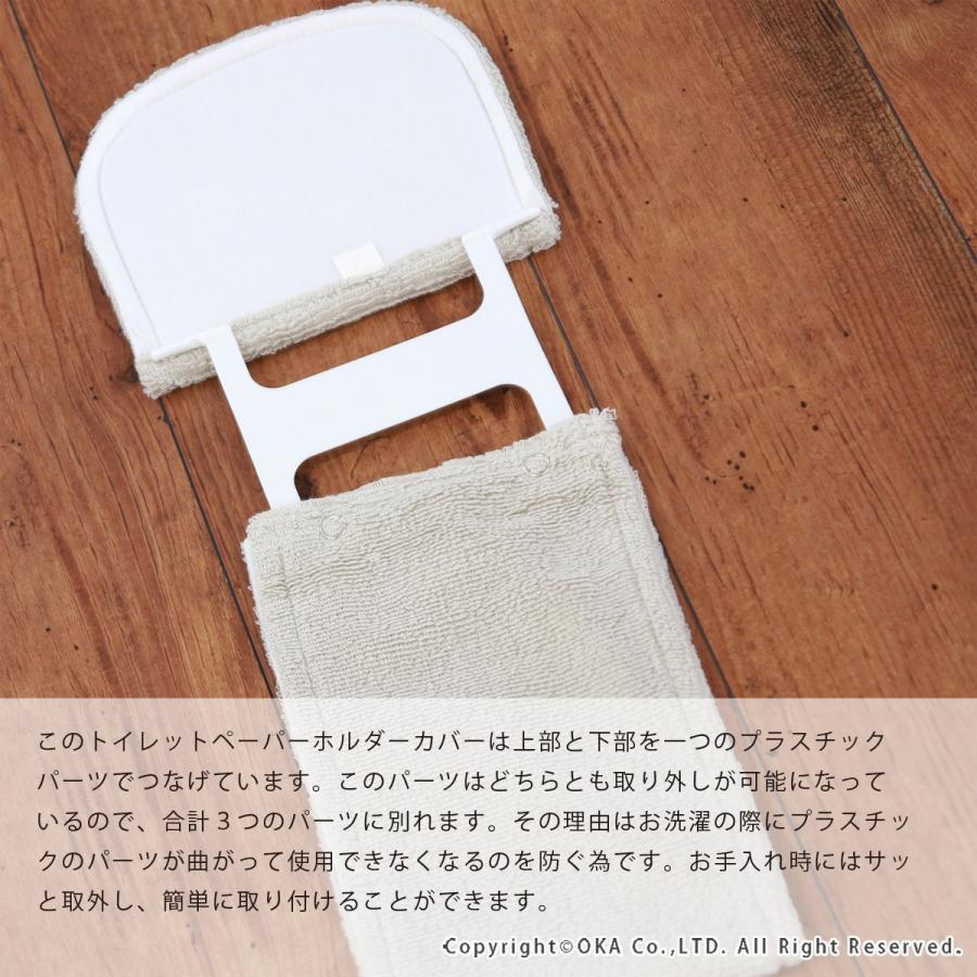 トイレットペーパーホルダーカバー ノルン (トイレ 北欧 トイレ用品 ロールカバー おしゃれ 紙巻器 カバー)  オカ|m-rug|05