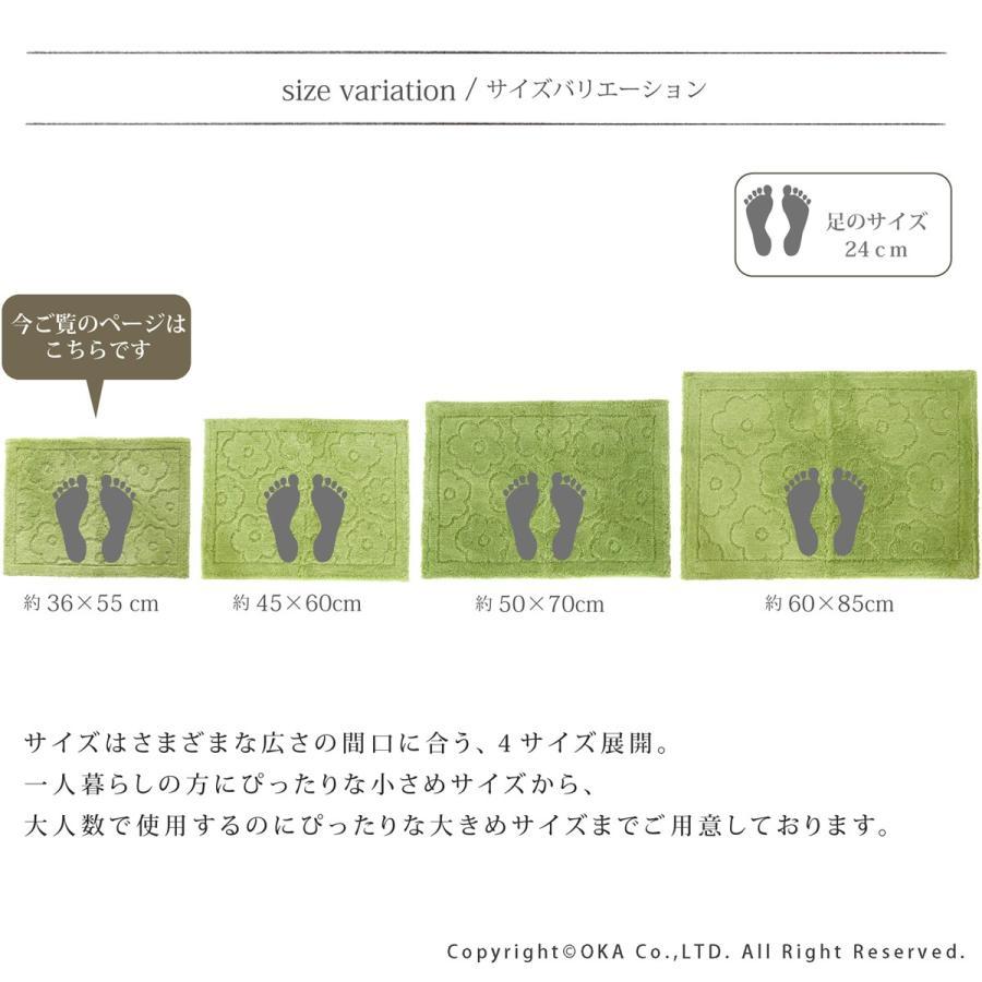 バスマット 吸水 速乾 乾度良好  (かんどりょうこう)  バスマット サニー 約36×55cm  (おしゃれ お風呂マット 日本 メーカー 洗濯可 北欧)  オカ|m-rug|02