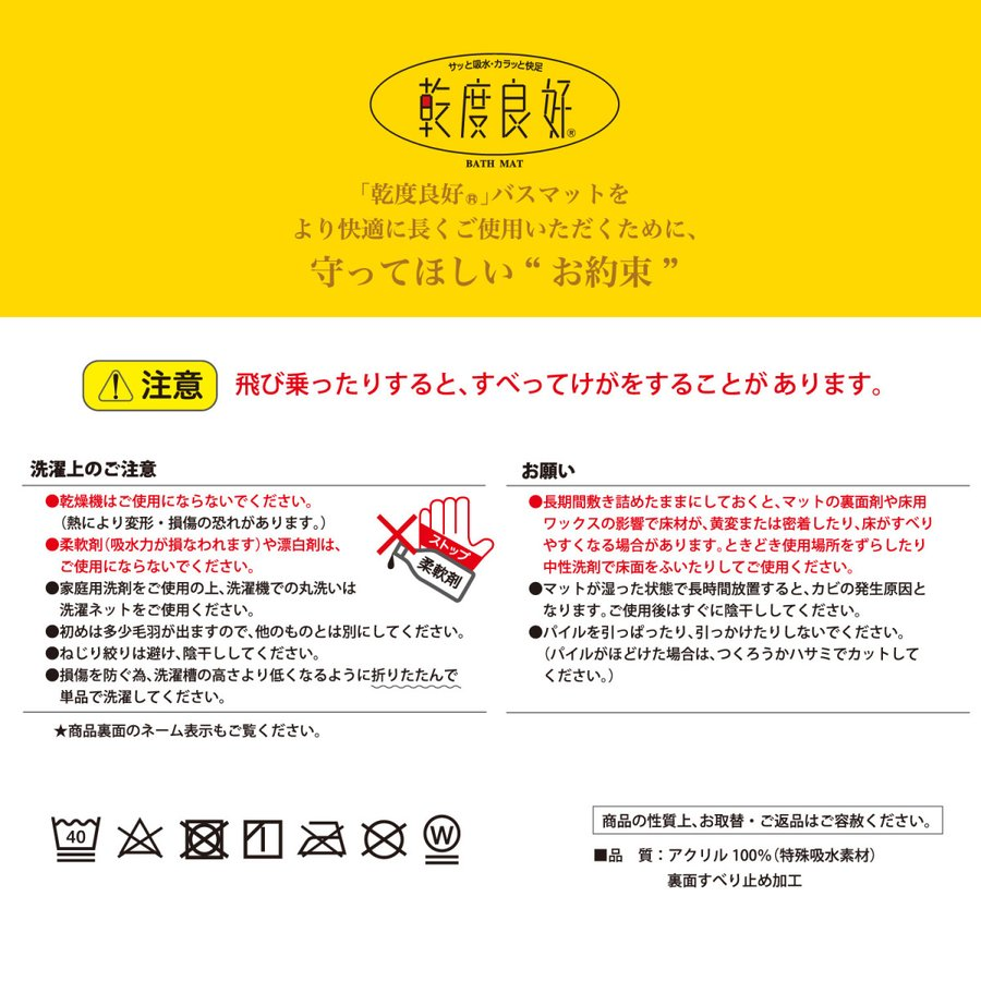 バスマット 吸水 速乾 乾度良好  (かんどりょうこう)  バスマット サニー 約36×55cm  (おしゃれ お風呂マット 日本 メーカー 洗濯可 北欧)  オカ|m-rug|08