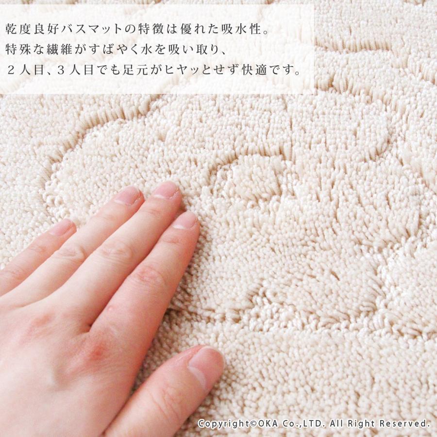 バスマット 吸水 速乾 乾度良好  (かんどりょうこう)  バスマット サニー 約36×55cm  (おしゃれ お風呂マット 日本 メーカー 洗濯可 北欧)  オカ|m-rug|04
