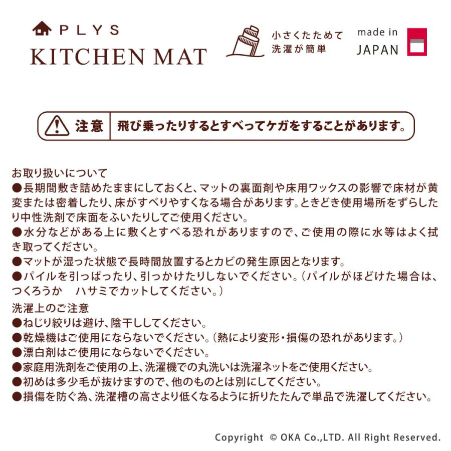 キッチンマット PLYS base (プリスベイス) キッチンマット 約45×240cm  (無地 モダン おしゃれ 洗える 日本製 やわらかい あたたかい 滑り止め 布製 シンプル)|m-rug|20