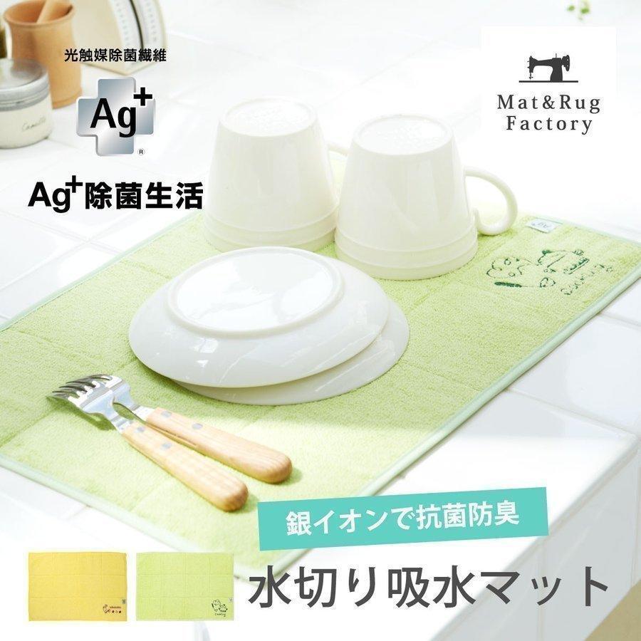 水切りマット Ag+ (エージープラス) 抗菌水切り吸水マット (キッチン用 ...