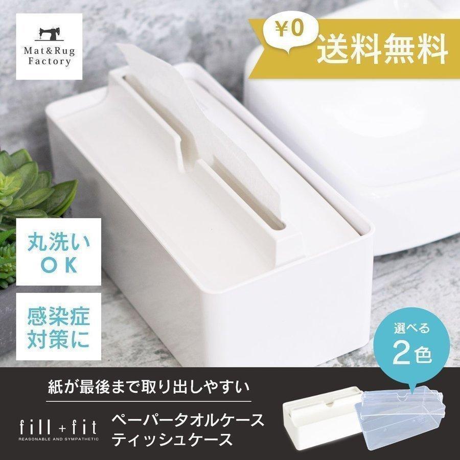 ティッシュケース fill+fit ペーパータオルケース   (ウイルス対策 ティッシュケース 詰め替え 入れ替え おしゃれ 白 ホワイト キッチンペーパー)  オカ m-rug