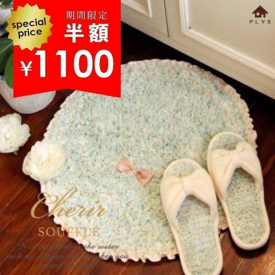 バスマット PLYS プリス シェリールスフレ バスマット 約50×50cm 円形 丸形 おしゃれ かわいい 無地 ふわふわ リボン メレンゲ 洗える 洗濯可 オカ|m-rug