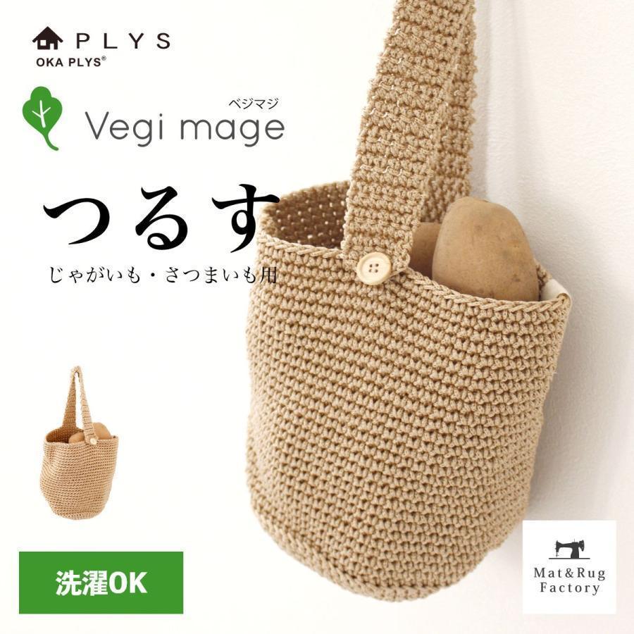 PLYS ベジマジ 野菜ストッカー つるす