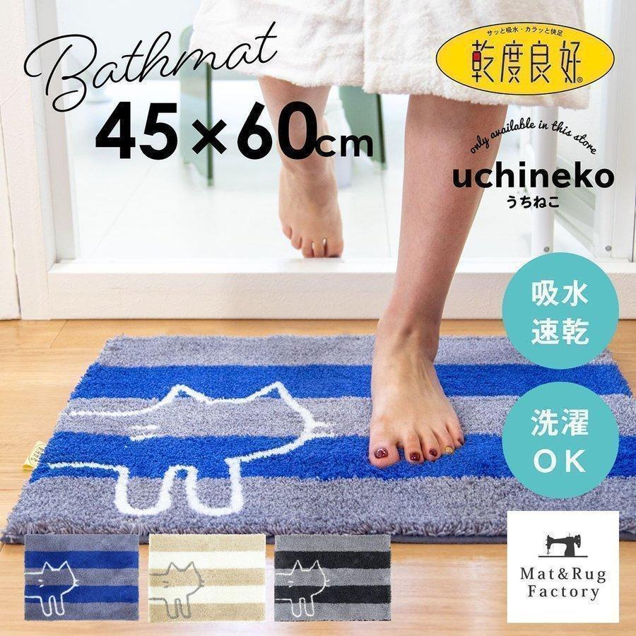 バスマット 吸水 速乾 乾度良好 うちねこ 約45×60cm  (おしゃれ お風呂マット 足ふきマット 洗濯可 日本 メーカー ネコ 猫)  オカ|m-rug