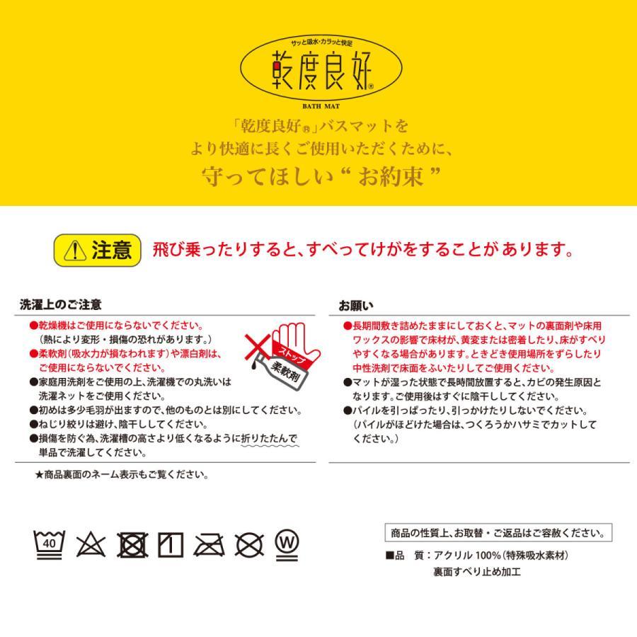 バスマット 吸水 速乾 乾度良好 うちねこ 約45×60cm  (おしゃれ お風呂マット 足ふきマット 洗濯可 日本 メーカー ネコ 猫)  オカ|m-rug|15