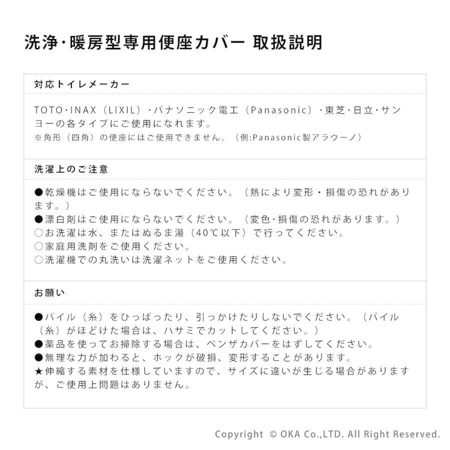 便座カバー  洗浄暖房型 ソフトホックタイプ うちねこ トイレカバー トイレ用品 日本製 無地 ふかふか オカ m-rug 10