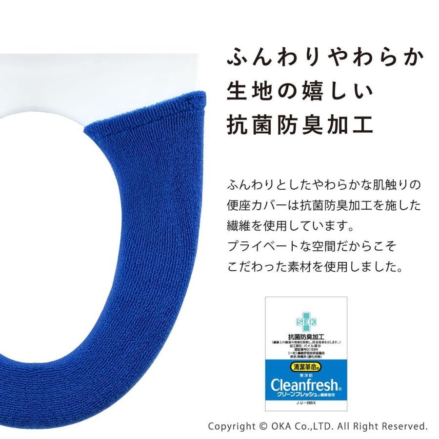 便座カバー  洗浄暖房型 ソフトホックタイプ うちねこ トイレカバー トイレ用品 日本製 無地 ふかふか オカ m-rug 07