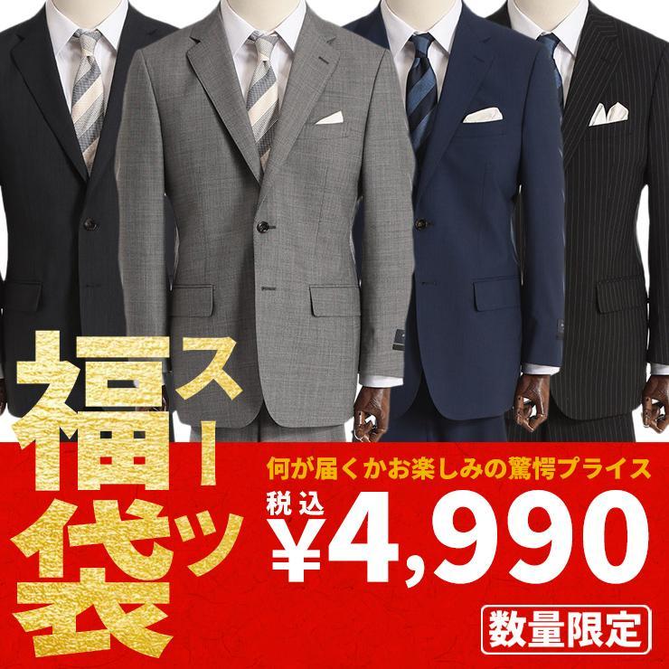 【ビジネス福袋】送料無料 返品交換不可 期間限定 サイズが選べるビジネススーツ福袋 メンズ 紳士 セール 特価 サイズ選択可能 メンズショップサカゼン|m-sakazen