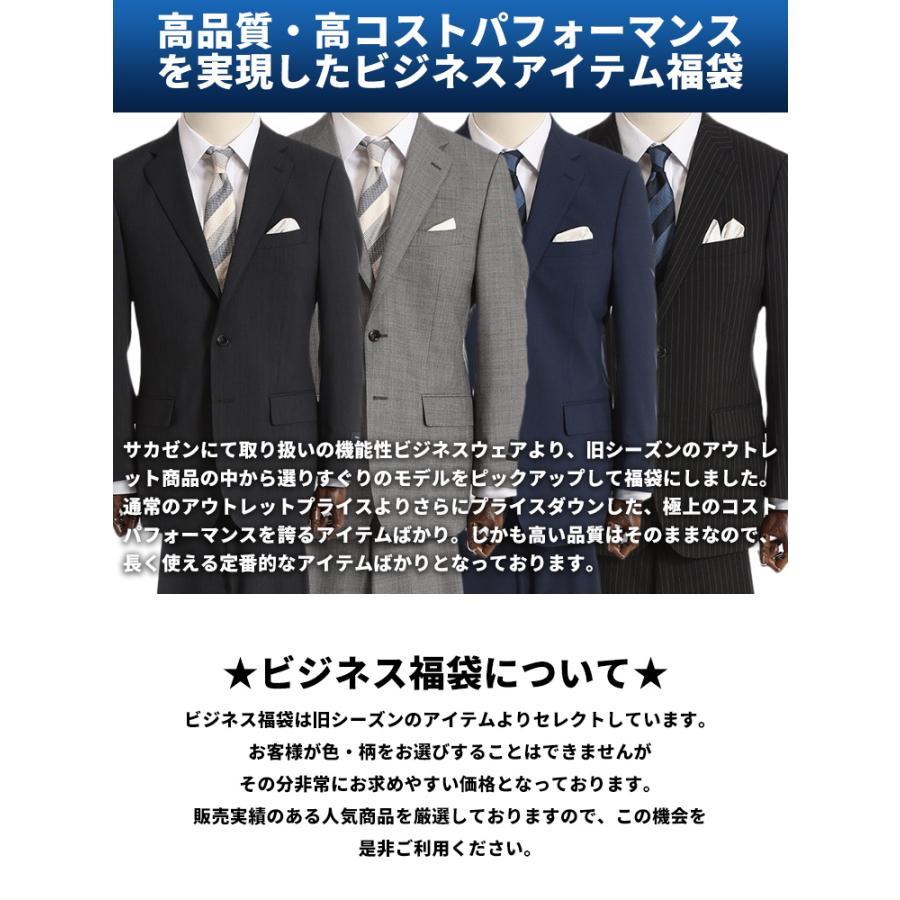 【ビジネス福袋】送料無料 返品交換不可 期間限定 サイズが選べるビジネススーツ福袋 メンズ 紳士 セール 特価 サイズ選択可能 メンズショップサカゼン|m-sakazen|02