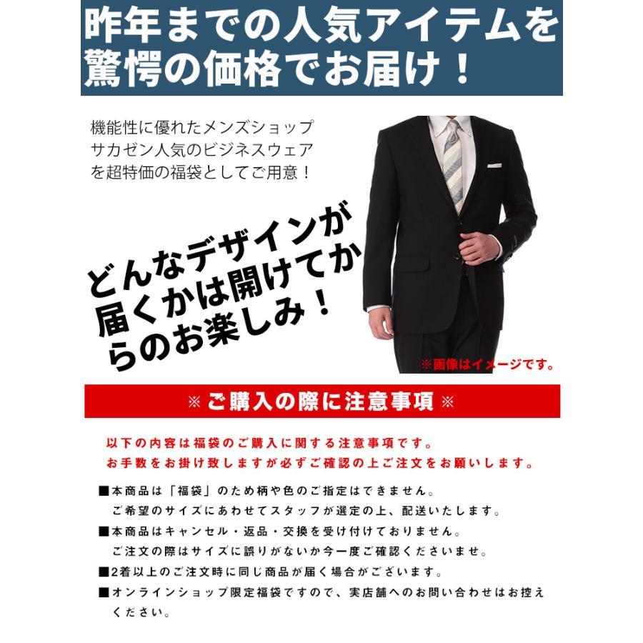 【ビジネス福袋】送料無料 返品交換不可 期間限定 サイズが選べるビジネススーツ福袋 メンズ 紳士 セール 特価 サイズ選択可能 メンズショップサカゼン|m-sakazen|03
