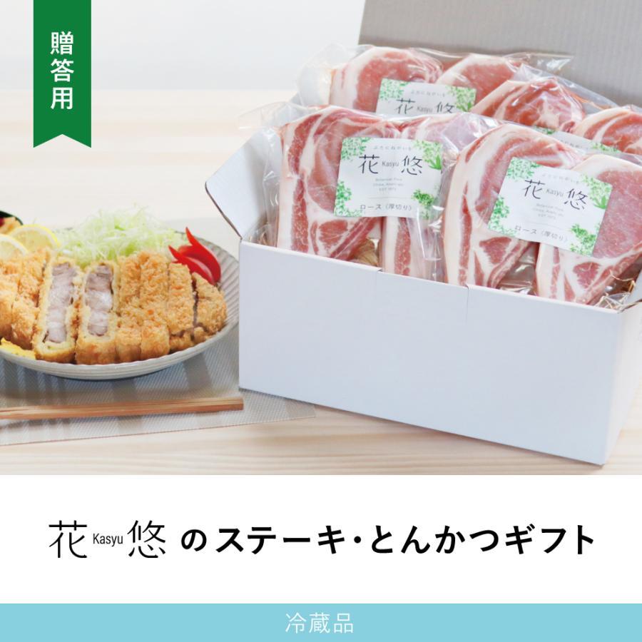 千葉県産 ブランド豚 花悠 豚肉 ギフト 贈答 厚切り ステーキ とんかつ 農場直営 産直 冷蔵 詰め合わせ 「ゆり」(冷蔵) maampig