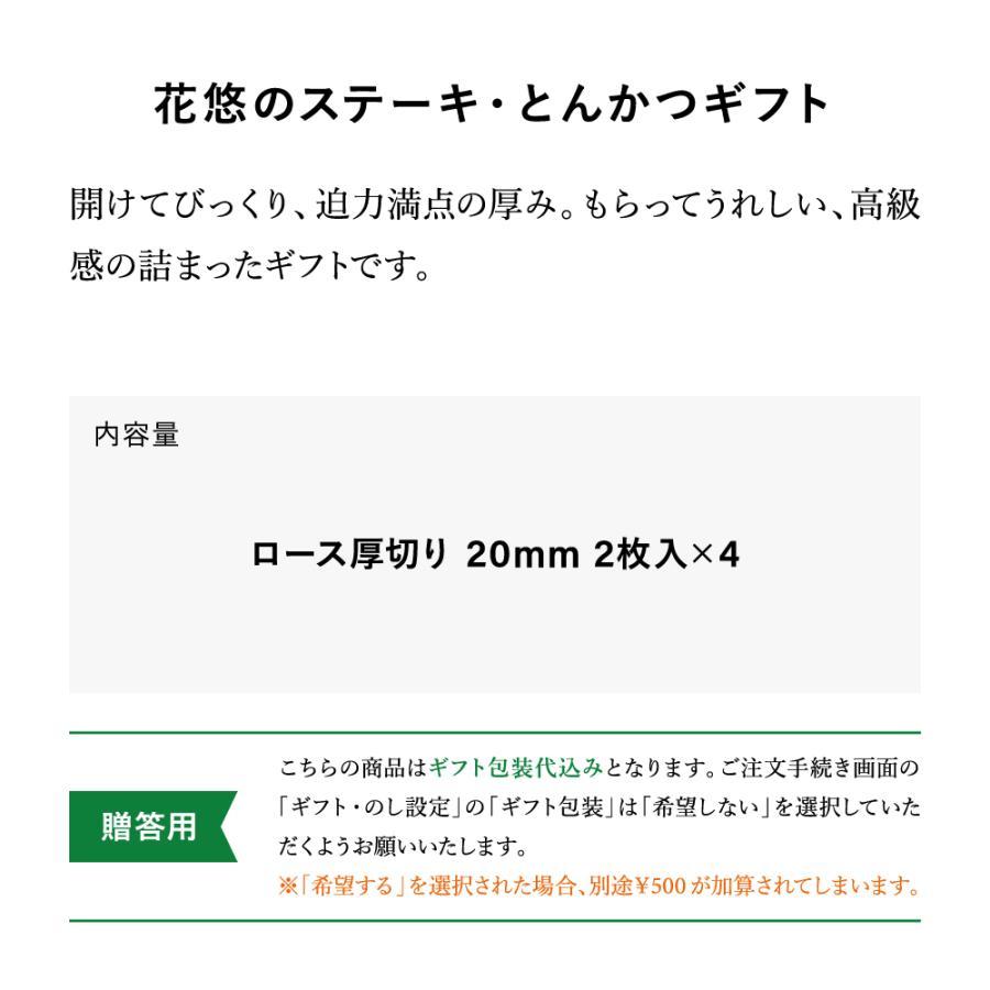 千葉県産 ブランド豚 花悠 豚肉 ギフト 贈答 厚切り ステーキ とんかつ 農場直営 産直 冷蔵 詰め合わせ 「ゆり」(冷蔵) maampig 02