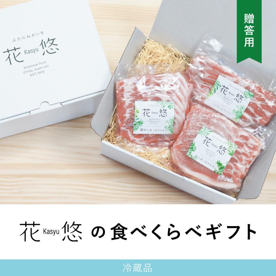 千葉県産 ブランド豚 花悠 豚肉 ギフト 贈答 焼肉 農場直営 産直 冷蔵 詰め合わせ 「うめ」(冷蔵) maampig