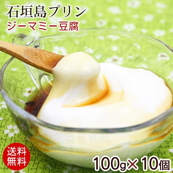 石垣島プリン じーまみ豆腐 100g×10個 (送料無料) ジーマーミ豆腐 maasanichi