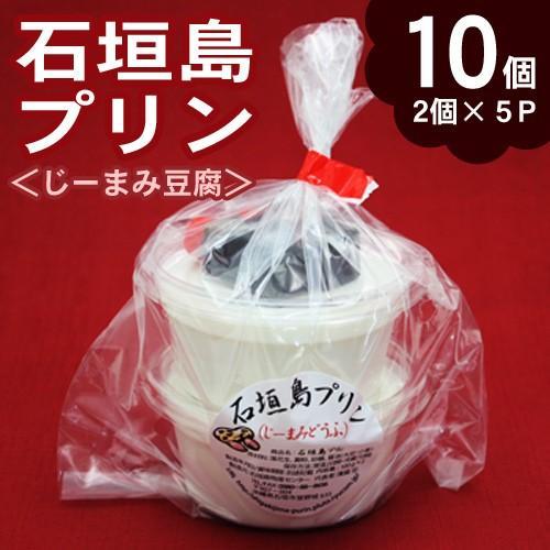 石垣島プリン じーまみ豆腐 100g×10個 (送料無料) ジーマーミ豆腐 maasanichi 03