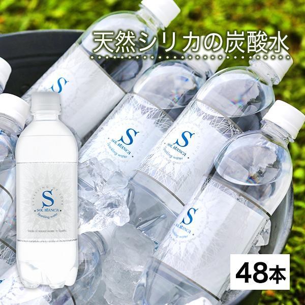 評価 炭酸水 天然シリカ水 SOL ミネラル炭酸水 45mg マーケティング 48本 セット 大分県日田市産 500ml