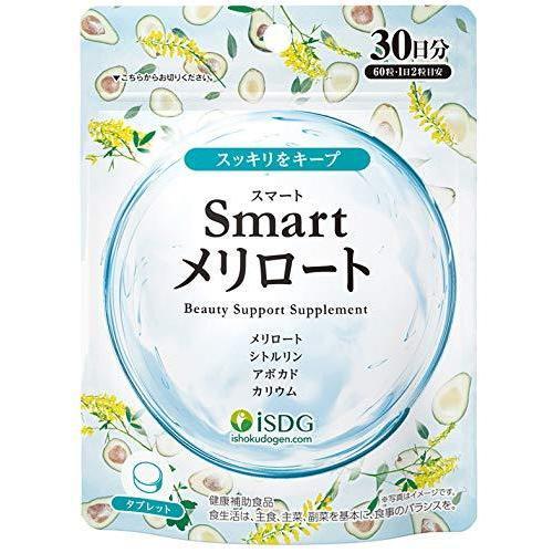 ISDG 医食同源ドットコム Smartメリロート サプリメント [ シトルリン アボカド カリウム] 美容サプリメント 60粒 30日分 (日本製)|maby