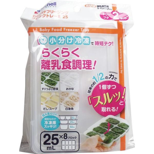 普通郵便送料無料 最新 ●日本正規品● リッチェル わけわけフリージングブロックトレー 2セット入 25mL×8ブロック