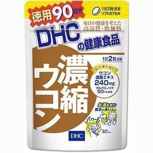 返品交換不可 買収 サプリ DHC 濃縮ウコン 徳用 180粒 普通郵便のみ送料無料 ウコンエキス含有食品 90日分 4511413404010