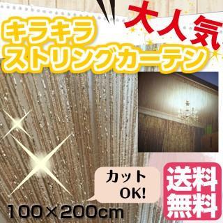 大人気 ストリング カーテン 品質保証 高品質 ひものれん 100 × フリンジ 200 模様替え cm キラキラ サイズ