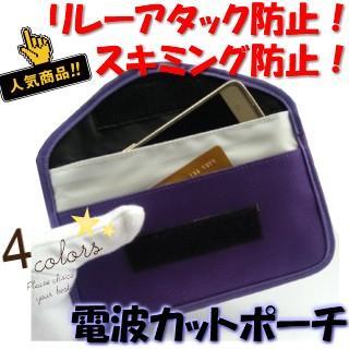リレーアタック 対策 スキミング 防止 電磁波 カット ポーチ 公式ストア スマートキー 圏外 スマホ 携帯 カード 遮断 電波 爆買い新作 改良版