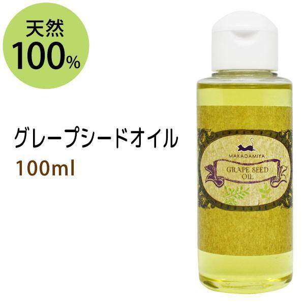 グレープシードオイル 100ml 特別セール品 超激安特価 ネイルオイル ボタニカルオイル 無添加 天然100%