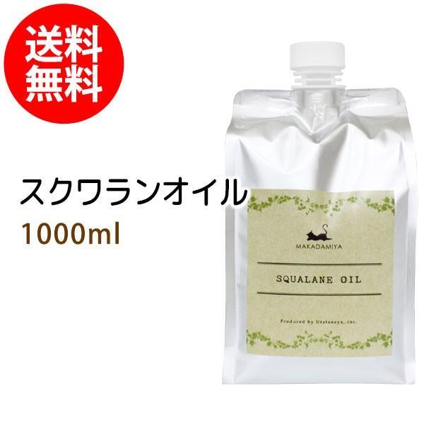 スクワランオイル 1000ml パウチタイプ 詰替用 スクワラン100% 売店 純度99%以上 初売り マッサージオイル 美容液