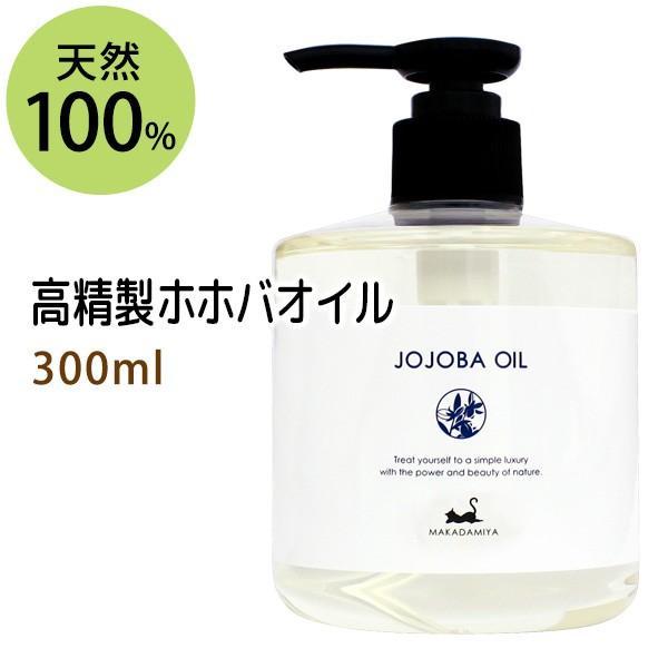 高品質新品 高精製ホホバオイル 300ml 天然100% 売店 ボタニカルオイル 美容液 無添加