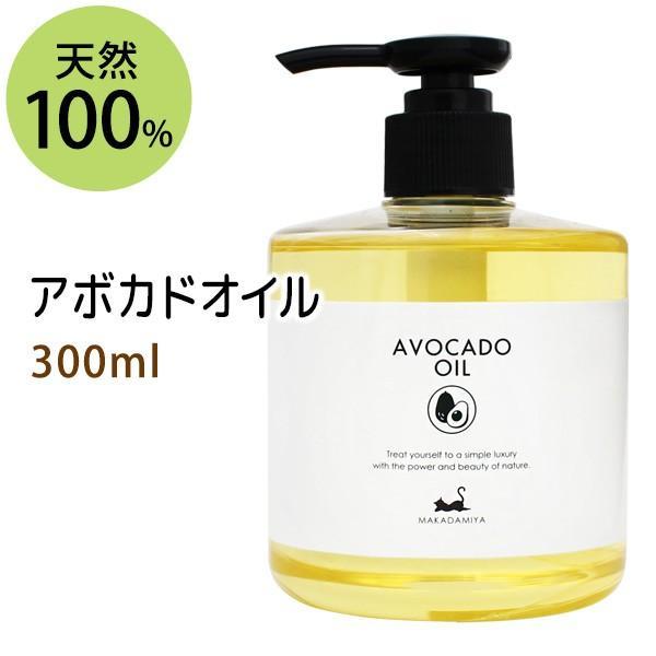 好評 アボカドオイル 300ml 天然100% 販売期間 限定のお得なタイムセール ボタニカルオイル 無添加