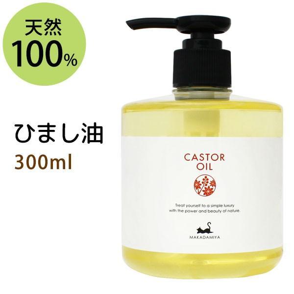 ひまし油 300ml キャスターオイル ヒマシ油 雑誌掲載商品 休み 25%OFF まつ毛 まつエク 頭皮ケア カスターオイル