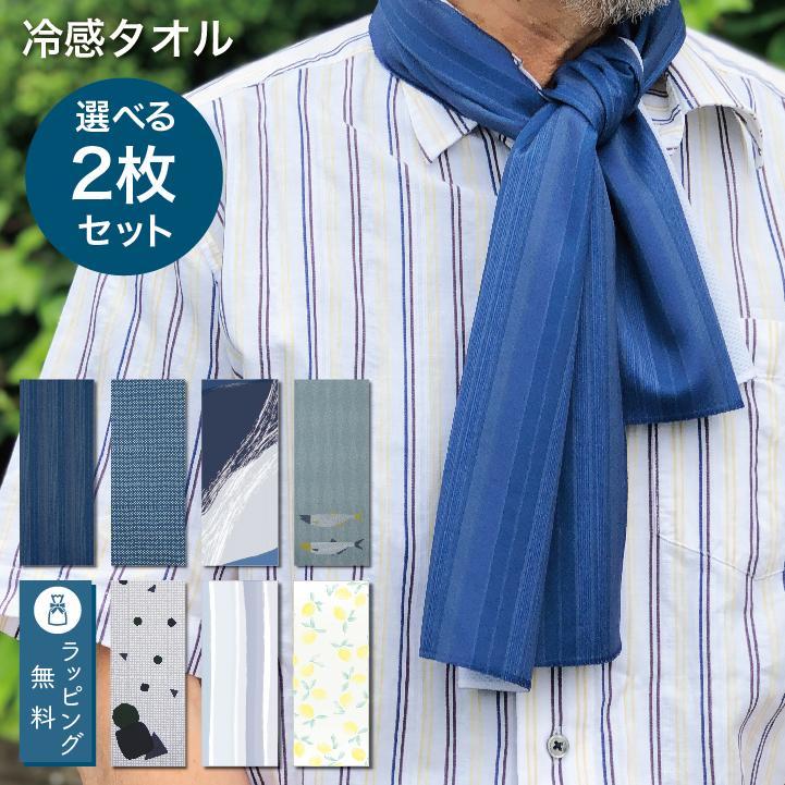 父の日 プレゼント 70代 60代 記念日 健康 初回限定 お中元 ギフト 冷感タオルとマスクのセット