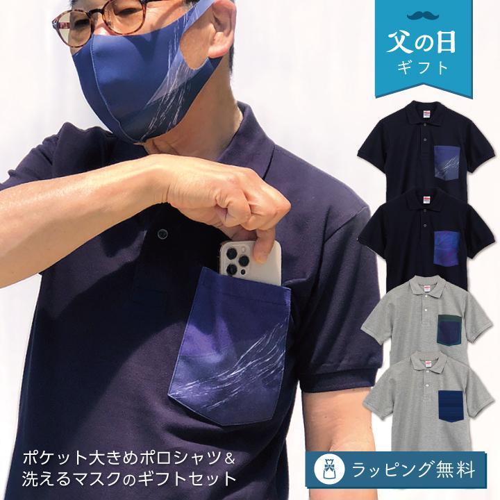 父の日 プレゼント 70代 直送商品 60代 半袖ポロシャツ 並行輸入品 おしゃれ Tシャツ マスク ギフト