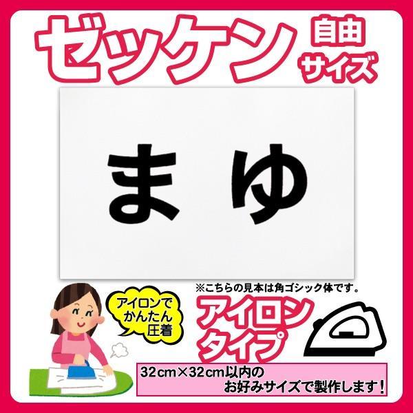アイロンゼッケン 日本未発売 数量限定アウトレット最安価格 選べる自由サイズ 32cm×32cm以内