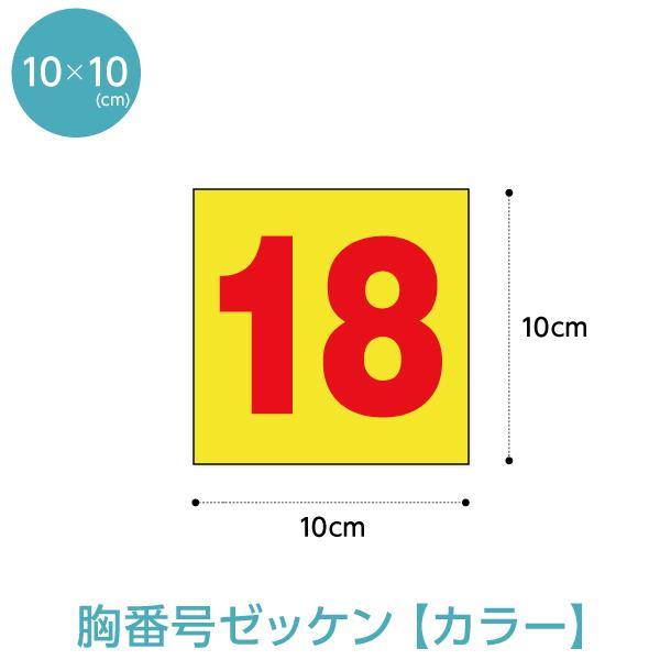 胸番号ゼッケン カラー生地 キャンペーンもお見逃しなく 入手困難 W10cm×H10cm