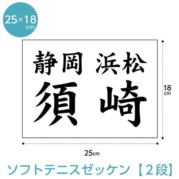 ソフトテニスゼッケン2段組 W25cm×H18cm ☆最安値に挑戦 受賞店 〜H20年仕様