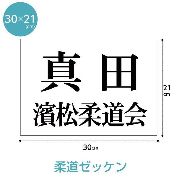 お歳暮 爆買いセール 柔道ゼッケン 高校用 W30cm×H21cm