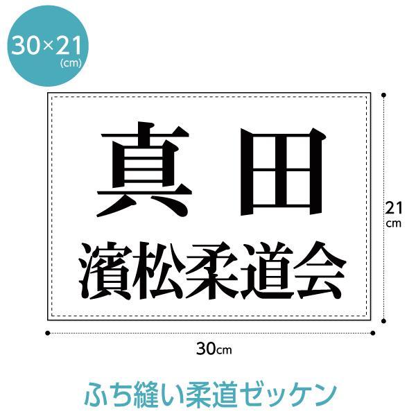 卓出 柔道ゼッケン 高校用 ふち縫いタイプ 高額売筋 W30cm×H21cm