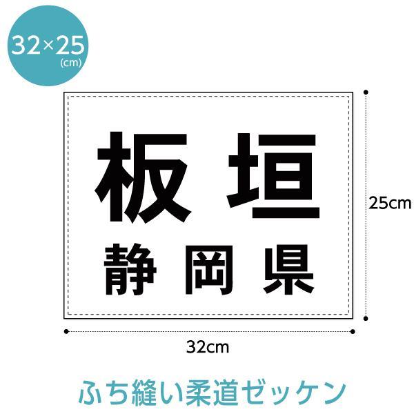 発売モデル 爆売りセール開催中 柔道ゼッケン 大学 一般用 ふち縫いタイプ W32cm×H25cm