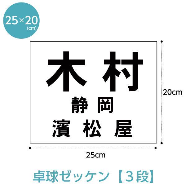 SALE 数量は多 ゼッケン 卓球用3段レイアウト W25cm×H20cm