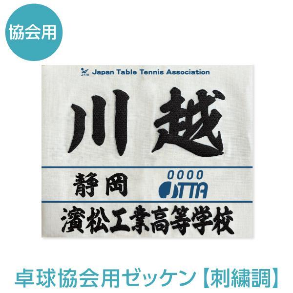 ゼッケン 卓球協会用刺繍調タイプ 倉庫 豪華な JTTA 日本卓球協会 STTA他 圧着プリントのみ