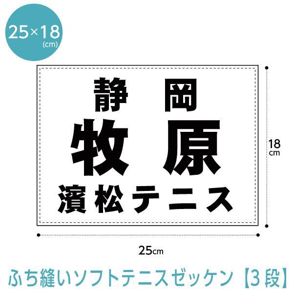 祝日 ソフトテニスゼッケン3段組 高品質 ふち縫いタイプ W25cm×H18cm
